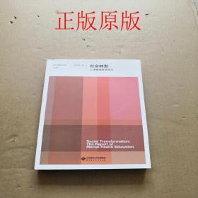 京师心理研究书系10 社会转型:心理健康教育报告(俞国良签赠本)现货一版一印