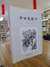 梦回宽巷子—田闻一/著 2014年一版一印 品好近全新
