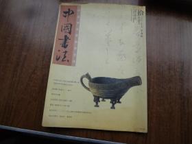 中国书法    2003年第10期