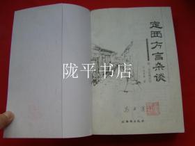 定西方言杂谈(马友肃签赠本)