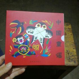中国童谣(全八册):毛毛虫童书馆第四辑