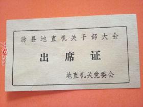 滁县地直机关干部大会:出席证