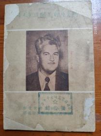 斗争中的美国进步人士(反美参考资料第二辑)50年初版