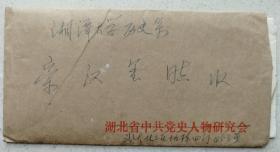 1982年武汉大学博士生导师,享受国务院政府特殊津贴,宋镜明教授致湘潭大学历史系教授崇汉玺信札及实寄封