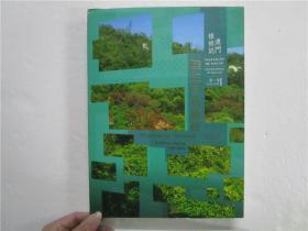 澳门植被志 第一卷 陆生自然植被