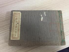 1913年和刻字典《广集玉篇大全》一厚册全