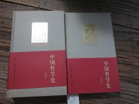 冯友兰作品精选:《中国哲学史》 上下   精装本