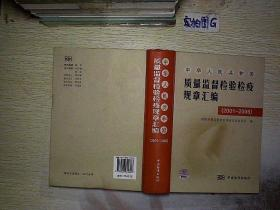 中华人民共和国质量监督检验检疫规章汇编:2001-2006'';