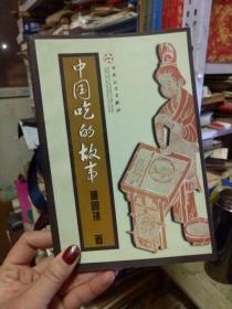 中国吃的故事【南屋书架4】