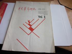 辛亥革命研究动态1996年第1期