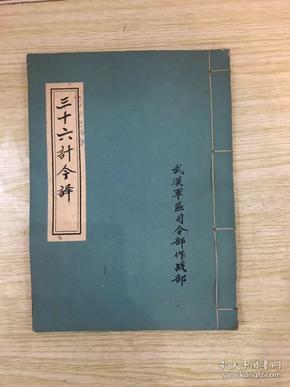三十六计今译线装一册(1973年)