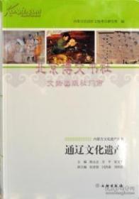 内蒙古文化遗产丛书—通辽文化遗产