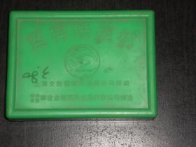 塑料陆战棋 中外合资宁波金龙玩具企业有限公司制造(外盒尺寸:12*9cm)