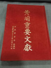 黄埔重要文献 (陆军军官学校恭印 中华民国七十三年六月十六日)