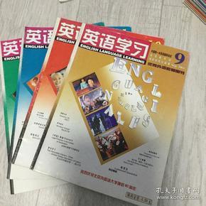 英语学习 杂志 2001年 第09-12期