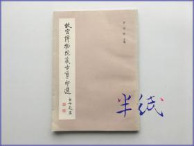 故宫博物院藏古玺印选 报纸本 1982年初版