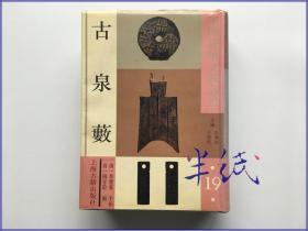 古泉薮  1992年初版精装仅印1000册