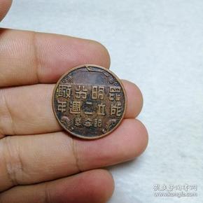 民国二十一年 昆明分厂 成立二周年 纪念章 少见铜板