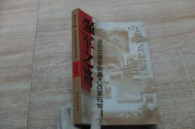 强军之路7:亲历中国军队重大改革与发展