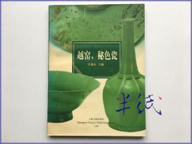 汪庆正 越窑、秘色瓷 1996年初版仅印1000册