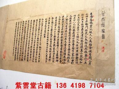 清;曾国藩家书,手稿 #4689