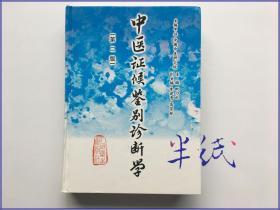 中医证候鉴别诊断学 第二版 2005年再版精装