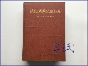 临证用药配伍指南 1996年初版精装
