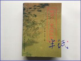 明清十八家名医医案 中国中医药出版社 1997年初版精装