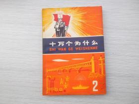 十万个为什么 2(上海人民出版社 文革版)1972年8月2版1印