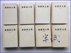 梁漱溟全集 精装全八册  1-3为再版 4-8为初版