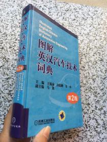 图解英汉汽车技术词典(第2版)