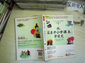 从日本中小学课本学日文  ,
