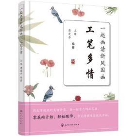 一起画清新风国画——工笔多情 王炜,唐楚乔 化学工业出版社 9787122327901