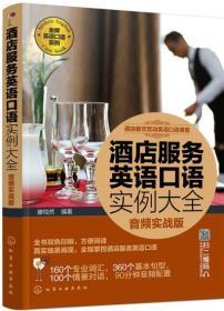 酒店餐饮互动英语口语课堂--酒店服务英语口语实例大全 滕悦然 化学工业出版社 9787122331540