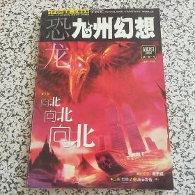 恐龙九州幻想2005年8月 贪狼号