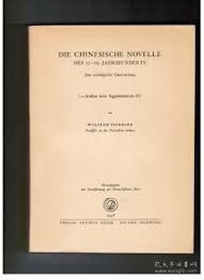 艾伯(博)《中国17至19世纪的小说 - 社会学研究》 WOLFRAM EBERHARD: DIE CHINESISCHE NOVELLE DES 17.-19. JAHRHUNDERT - EINE SOZIOLOGISCHE UNTERSUCHUNG