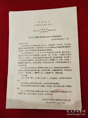 1969年新华书店上海店分发毛主席摄影像样张及征订的通知