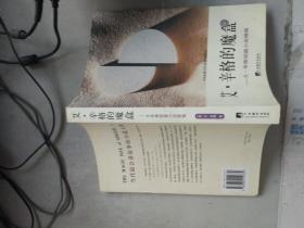 艾·辛格的魔盒:艾·辛格短篇小说精编