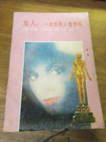 女人——一本给男人看的书