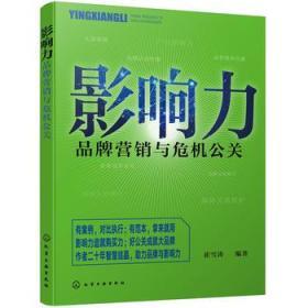 影响力:品牌营销与危机公关 崔雪涛 化学工业出版社 9787122336811