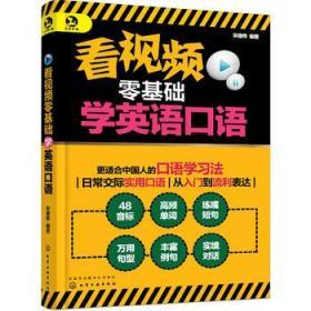看视频零基础学英语口语 宋德伟 化学工业出版社 9787122340054
