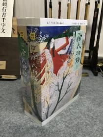 源氏物语(全译彩插珍藏版)