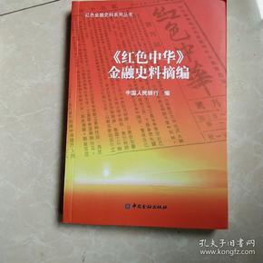 红色中华     金融史料摘编