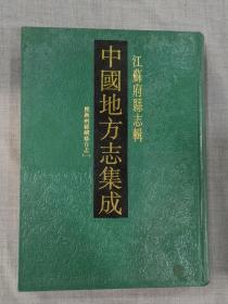 中国地方志集成 江苏府县志辑16 光绪崑新两县续修合志(一)