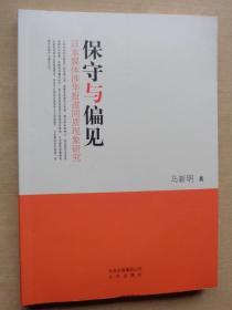 保守与偏见 : 日本媒体涉华报道同质现象研究 马新明签赠本
