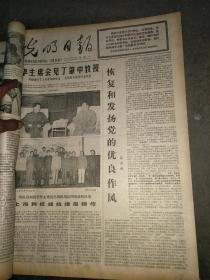 光明日报1977年9月5日四版~