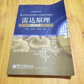 电子信息与电气学科规划教材·电子信息科学与工程类专业:雷达原理(第4版)