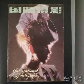 国际摄影(1987年第6期)