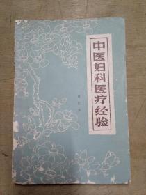 中医妇科医疗经验