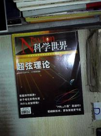 科学世界 2013  3。,。